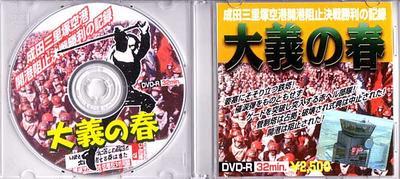 DVD_taigi.jpg
