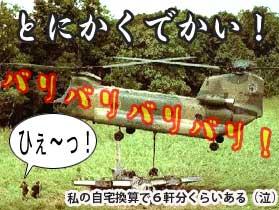 とにかくでかい米軍ヘリ