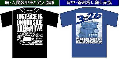 元被告連帯Tシャツ