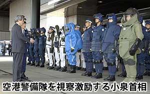 空港警備隊を視察激励する小泉首相