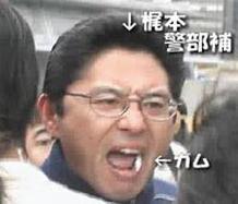 040320kajimoto1.jpg
