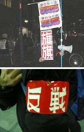 旗旗旗と反戦腕章