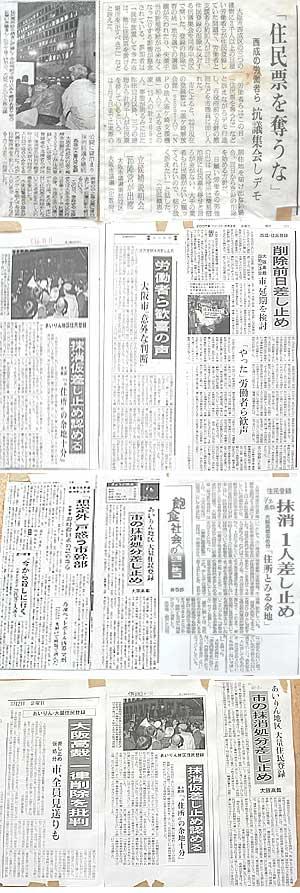 事件を報じる新聞