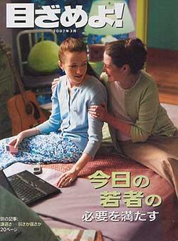 「めざめよ!」エホバの証人の刊行物の一つ