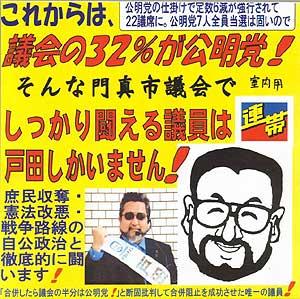 戸田議員と選挙ポスター