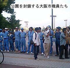 公園を封鎖する大阪市職員
