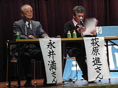 関実・永井満さんと三里塚反対同盟・萩原進さん