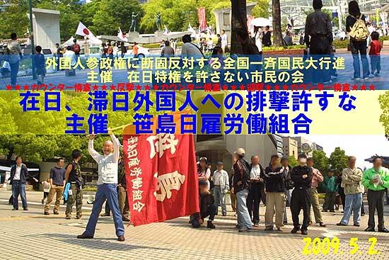 在日・滞日外国人への排撃許すな!名古屋カウンター情宣報告