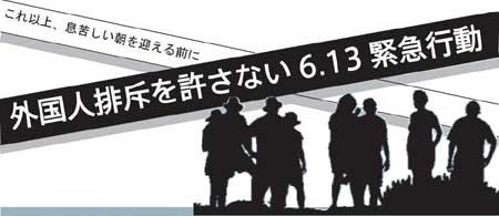 外国人排斥を許さない6・13緊急行動