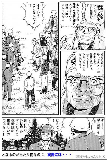 尾瀬先生ごめんなさい