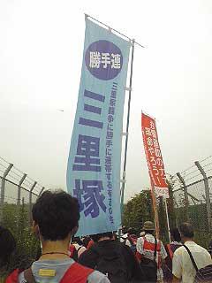 2009、7・5三里塚現地集会