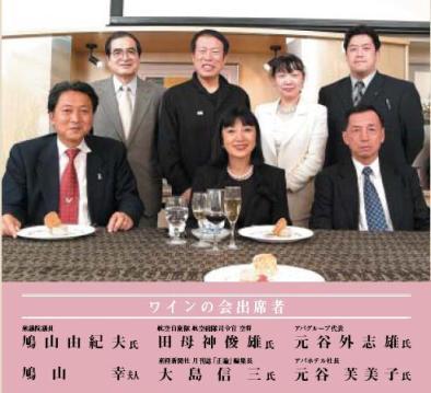 鳩山由紀夫夫妻と田母神、アパグループ会長