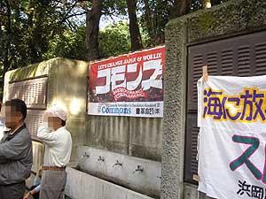 11・1労働者総決起集会_コモンズの横断幕