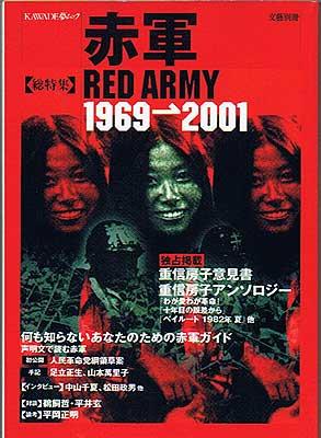 赤軍―1969→2001 (KAWADE夢ムック)