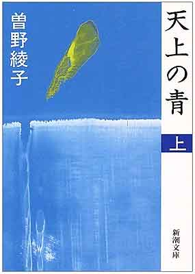 曽野綾子「天上の青」