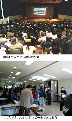 沖縄県民集会に連帯する東京行動1 会場に入りきれないくらいの人が集まった