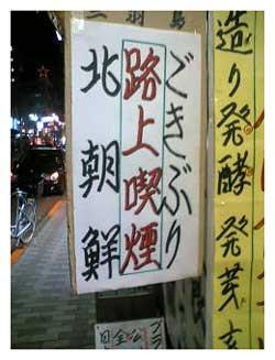 日本に実在する飲食店の人種差別看板
