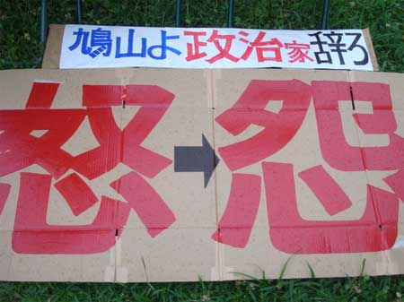 鳩山は政治家を辞めろ!沖縄・渦巻く怒り