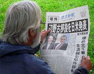 辺野古移設の号外を読む沖縄の老人