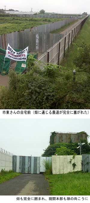 成田空港株式会社のバリケード