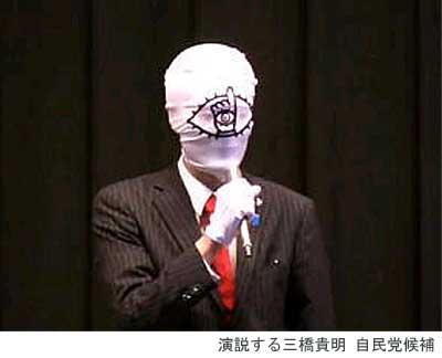 支持者に演説する自民党三橋貴明候補(40歳)
