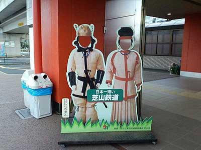 日本一短い芝山鉄道 2010年6・27