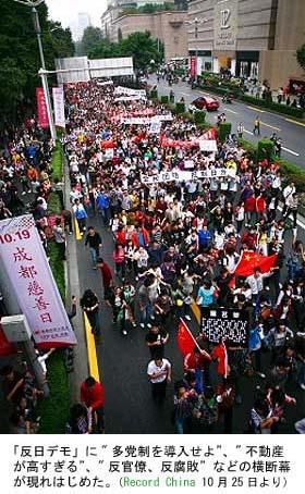 中国の反日デモで掲げられた横断幕に「不動産が高すぎる」や「多党制を導入せよ」など政府に対する不満を訴えるものがみられた