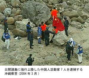 2004年3月尖閣諸島に強行上陸した中国人活動家7人を逮捕する沖縄県警