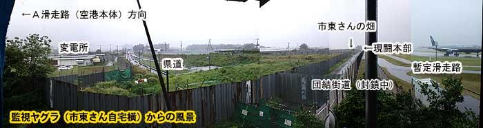 三里塚・監視ヤグラ(市東さん自宅)からの風景