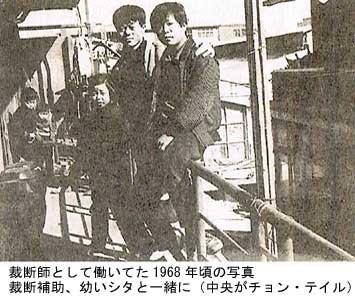 チョン・テイル(全泰壱)1968年頃