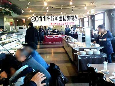 三里塚反対同盟2011年旗開き会場
