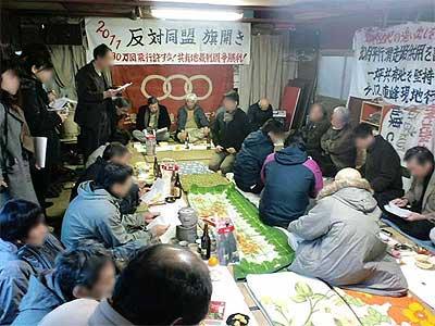 三里塚反対同盟(熱田派)2011年旗開き