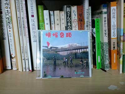 横堀音頭CD