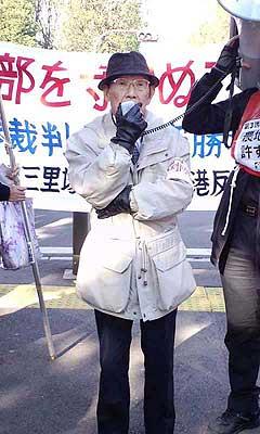 東京・三里塚同時行動 反対同盟北原事務局長