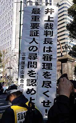 東京・三里塚同時行動 井上裁判長は審理を尽くせ
