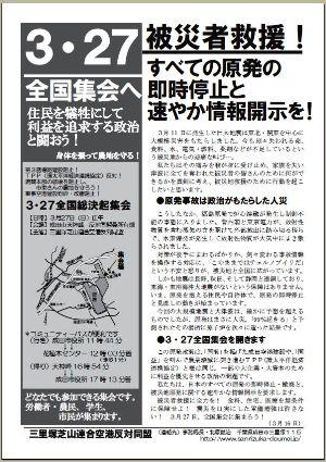 三里塚反対同盟ビラ