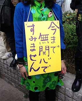 2011年4・10高円寺反原発集会
