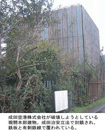 三里塚・天神峰現地闘争本部