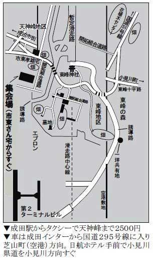 三 里塚 芝山 連合 空港 反対 同盟