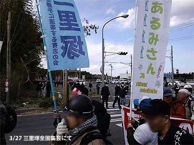 2011/3/27三里塚全国集会にて