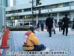 たった一人の日も東電前に座り続けた田中洌さん