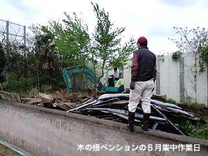 2011/三里塚木の根ペンションの5月集中作業