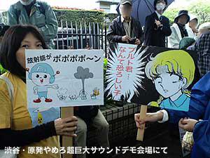2011/渋谷・原発やめろ超巨大サウンドデモ