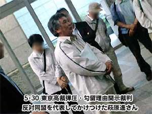 5・30 東京高裁弾圧・勾留理由開示裁判闘争