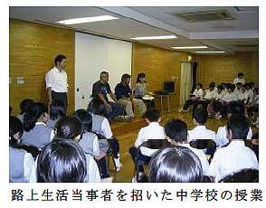 野宿当事者を招いた中学校での特別授業