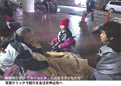 """教材用DVD""""「ホームレス」と出会う子どもたち"""""""
