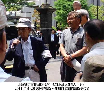 北原鉱治事務局長(左)と鈴木謙太郎さん(右)