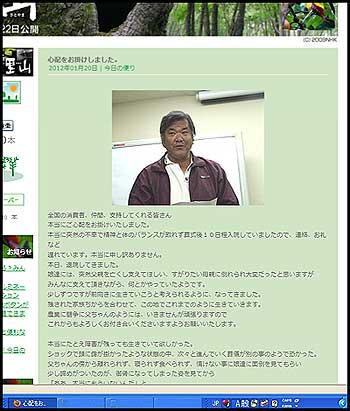鈴木加代子さんのブログ「農家便り」