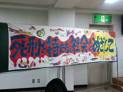 安田好弘さんを支援する会(最高裁判決報告集会)