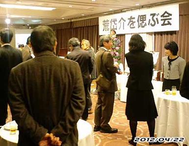 荒岱介を偲ぶ会(2012/04/22)